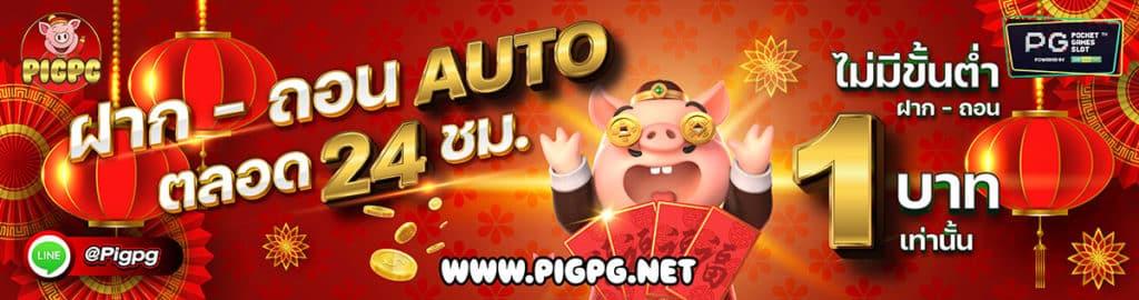 pigslot สมัคร pg slot